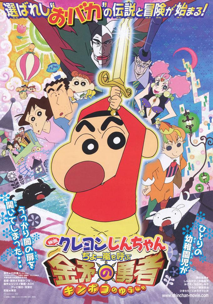 映画クレヨンしんちゃん ちょー嵐を呼ぶ 金矛(キンポコ)の勇者